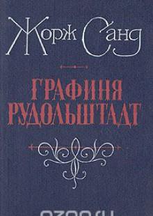 Обложка книги  - Графиня Рудольштадт