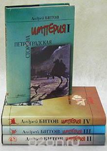 Обложка книги  - Империя в четырех измерениях (комплект из 4 книг)