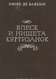 Обложка книги  - Блеск и нищета куртизанок