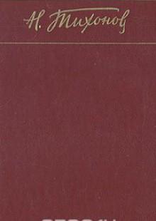 Обложка книги  - Н. Тихонов. Собрание сочинений в семи томах. Том 7