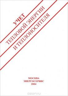 Обложка книги  - Учет тепловой энергии и теплоносителя. Выпуск 2