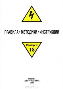 Обложка книги  - Правила. Методики. Инструкции. Выпуск 18. Методические указания по контролю и анализу качества электрической энергии в системах электроснабжения общего назначения