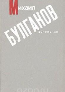 Обложка книги  - Михаил Булгаков. Сочинения