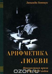 Обложка книги  - Арифметика любви. Неизвестная проза 1931-1939 годов