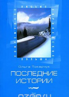Обложка книги  - Последние истории