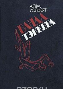 Обложка книги  - Банда Тэккера