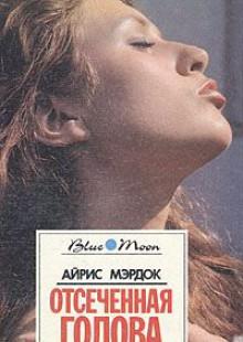Обложка книги  - Отсеченная голова