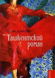 Обложка книги  - Ташкентский роман