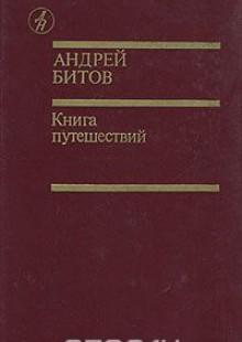 Обложка книги  - Книга путешествий