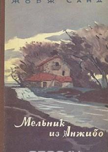 Обложка книги  - Мельник из Анжибо