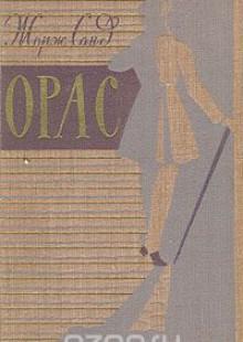 Обложка книги  - Орас