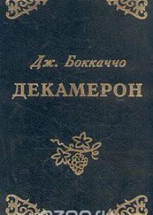 Обложка книги  - Декамерон