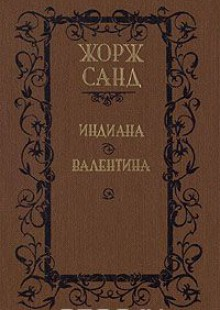 Обложка книги  - Индиана. Валентина