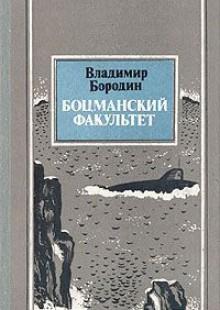 Обложка книги  - Боцманский факультет
