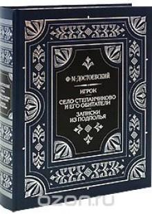 Обложка книги  - Игрок. Село Степанчиково и его обитатели. Записки из подполья (подарочное издание)