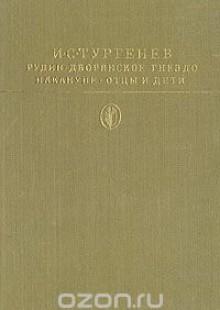 Обложка книги  - Рудин. Дворянское гнездо. Накануне. Отцы и дети