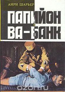 Обложка книги  - Папийон. Ва-банк