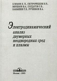 Обложка книги  - Электродинамический анализ двумерных неоднородных сред и плазмы