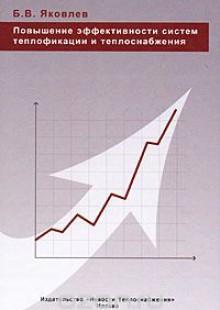 Обложка книги  - Повышение эффективности систем теплофикации и теплоснабжения