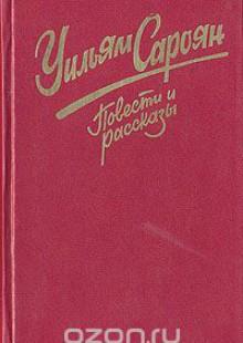 Обложка книги  - Уильям Сароян. Повести и рассказы