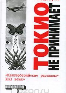Обложка книги  - Токио не принимает