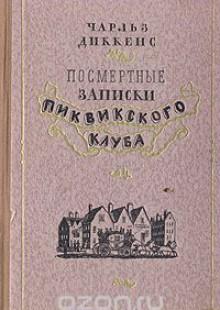 Обложка книги  - Посмертные записки Пиквикского клуба