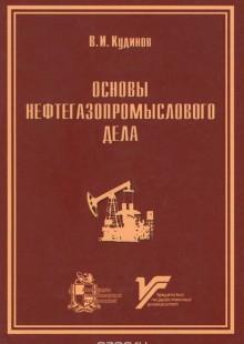 Обложка книги  - Основы нефтегазопромыслового дела