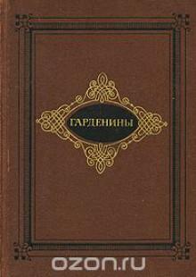 Обложка книги  - Гарденины