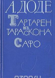 Обложка книги  - Тартарен из Тараскона. Сафо