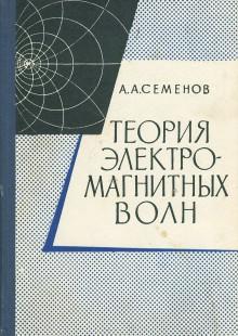 Обложка книги  - Теория электромагнитных волн