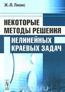 Обложка книги  - Некоторые методы решения нелинейных краевых задач