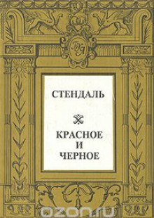 Обложка книги  - Красное и черное