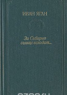 Обложка книги  - За Сибирью солнце всходит…