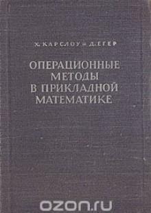 Обложка книги  - Операционные методы в прикладной математике