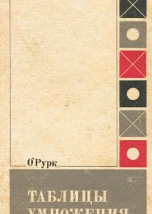 Обложка книги  - Таблицы умножения