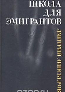 Обложка книги  - Школа для эмигрантов