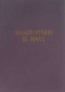 Обложка книги  - Хроматография на бумаге