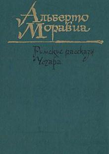 Обложка книги  - Римские рассказы. Чочара