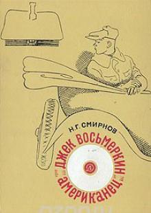 Обложка книги  - Джек Восьмеркин – американец