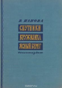 Обложка книги  - Спутники. Кружилиха. Ясный берег