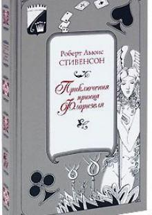 Обложка книги  - Приключения принца Флоризеля (подарочное издание)