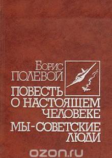 Обложка книги  - Повесть о настоящем человеке. Мы – советские люди