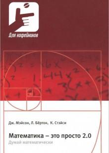 Обложка книги  - Математика – это просто 2.0. Думай математически