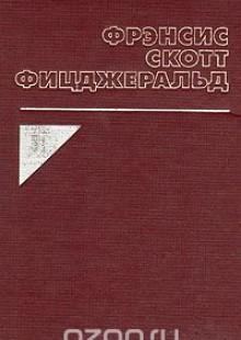 Обложка книги  - Великий Гэтсби. Ночь нежна