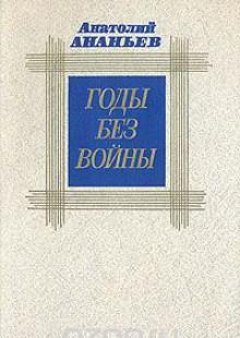 Обложка книги  - Годы без войны. В двух томах. Том 1