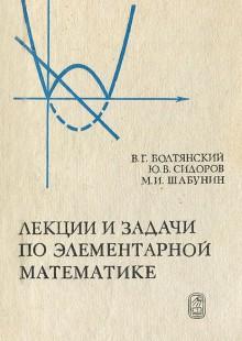 Обложка книги  - Лекции и задачи по элементарной математике