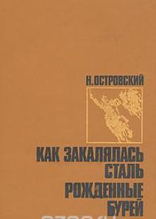 Обложка книги  - Как закалялась сталь. Рожденные бурей