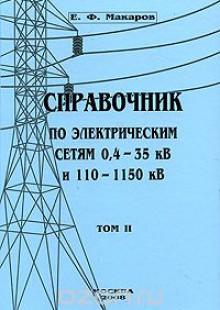 Обложка книги  - Справочник по электрическим сетям 0,4-35 кВ и 110-1150 кВ. Том 2