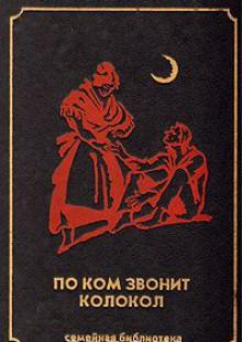 Обложка книги  - По ком звонит колокол