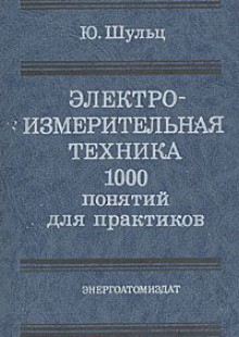 Обложка книги  - Электроизмерительная техника. 1000 понятий для практиков. Справочник
